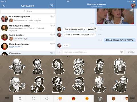 ВКонтакте для iPad Screenshot