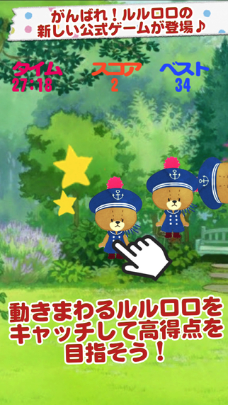 Kids Game -TINY TWIN BEARS CATCH for baby infant child