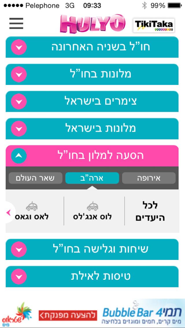 Hulyo-חוליו Screenshot 2