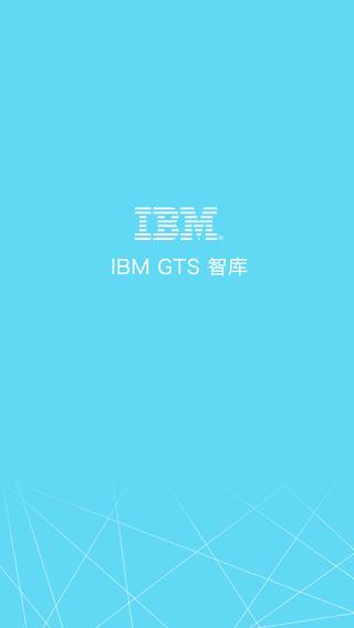IBMGTS智库