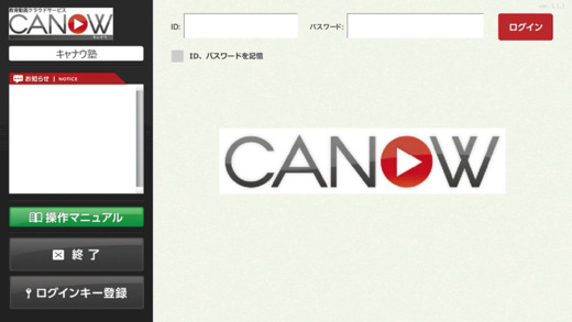 CANOW for school Viewer