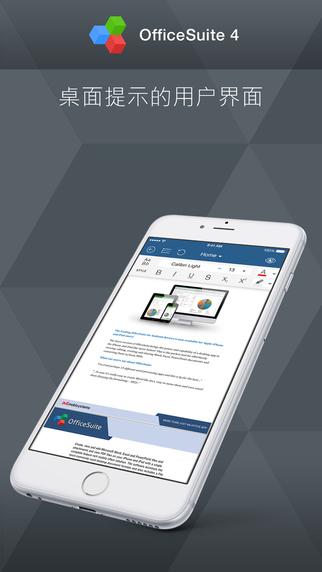 OfficeSuite Premium – 文档编辑应用[iOS]丨反斗限免