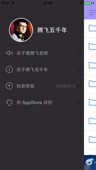 玩娛樂App|腾飞五千年免費|APP試玩