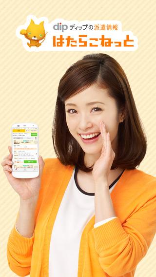 はたらこ - 全国の派遣のお仕事から いつでも希望条件(時給・勤務地・職業)の新着の仕事をワンクリックでチェックできる日本最大級の「派遣求人」検索アプリ。