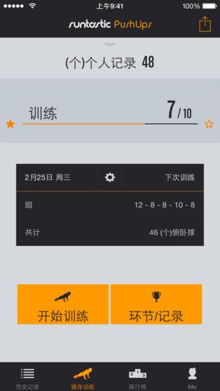 Runtastic Push-Ups PRO - 俯卧撑锻炼[iOS]丨反斗限免