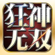 PK手游 – 狂神无双 [iOS]