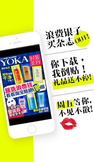 YOKA美容-全球发行量第一的美容杂志,试用,评测,化妆技巧 护肤秘籍全搜罗!