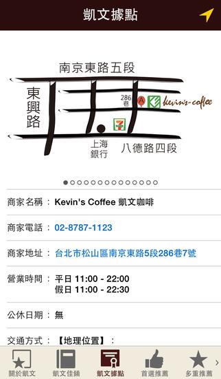 玩生活App|Kevin's Coffee凱文咖啡免費|APP試玩