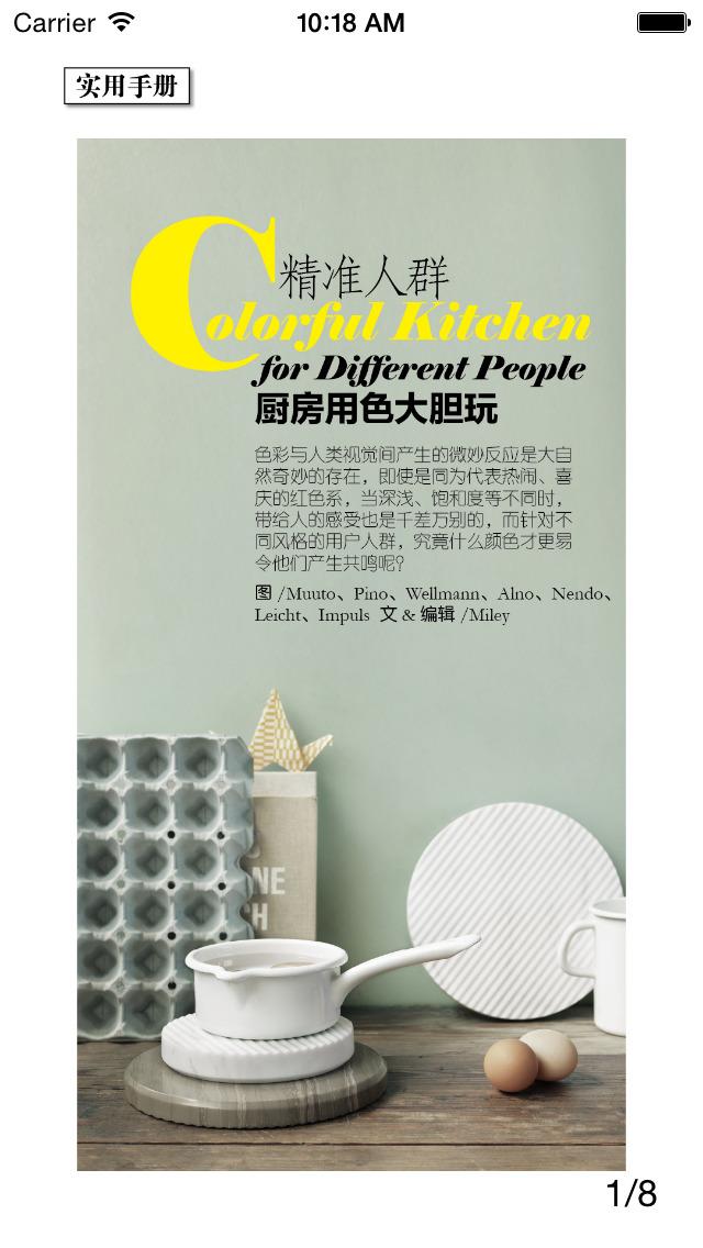 家居设计杂志_家居设计杂志iphone版免费下载