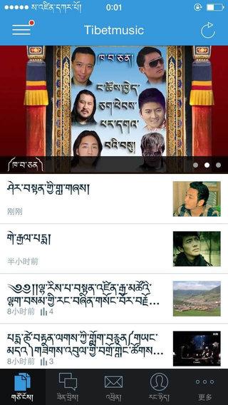 Tibetmusic