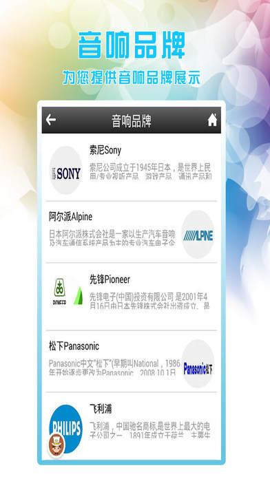 download 汽车音响客户端 apps 4