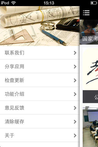 国家考试网 screenshot 1