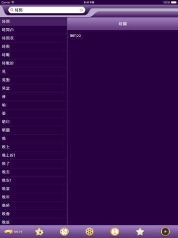 玩書籍App Portuguese Chinese Traditional dictionary免費 APP試玩