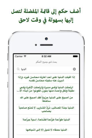 حكم الإمام علي screenshot 4