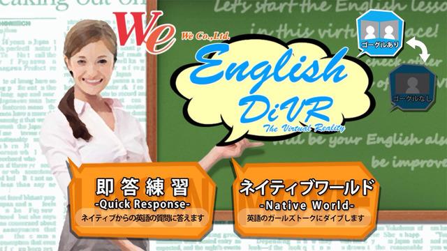 English DiVR