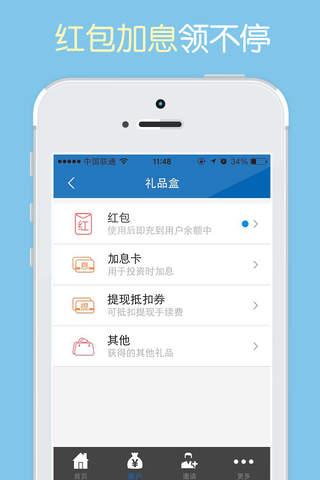 微积金理财 screenshot 4