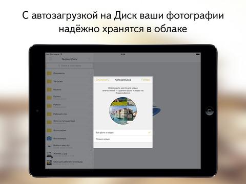 Яндекс.Диск: хранение файлов, обмен файлами и передача через облако Screenshot