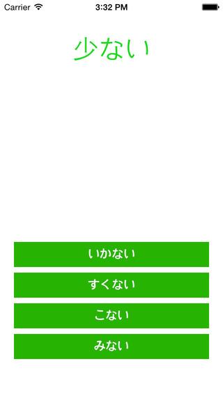 JPLT Test N5 Kanji Lite