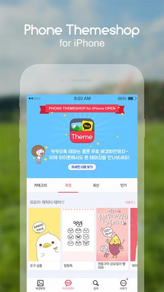 카톡테마 배경화면 - 폰테마샵 Phone Themeshop