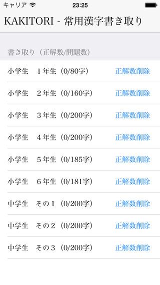 KAKITORI - 常用漢字2136字の書き取りができる!