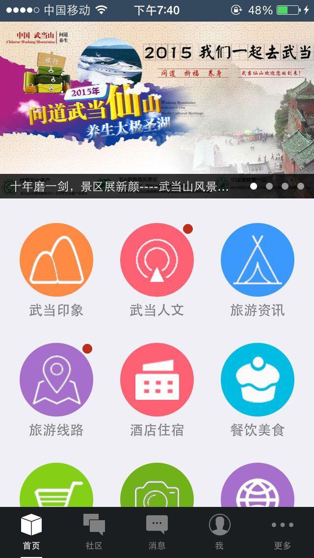 为用户提供武当山旅游风景区地图导航,景点介绍,语音导游,票务,酒店