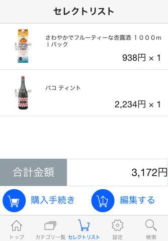 リカー楽天 screenshot 4