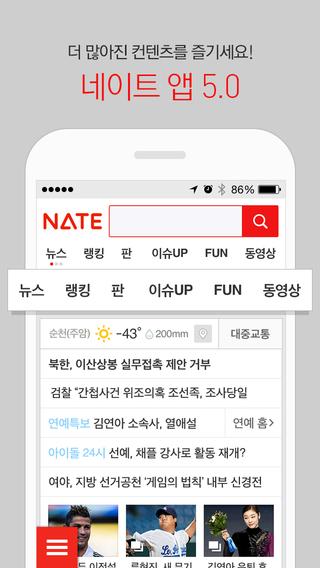 네이트 NATE