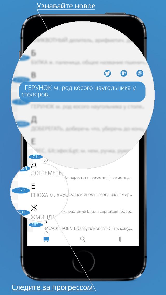 Словарь Даля Скриншоты4