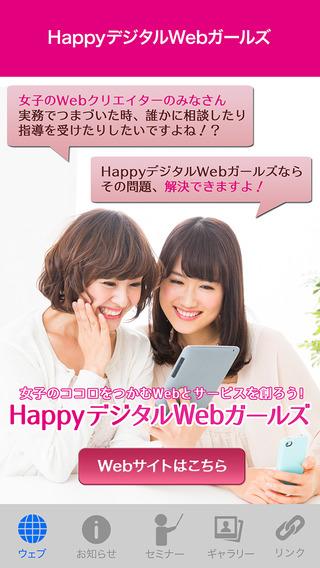 HappyデジタルWebガールズ公式アプリ