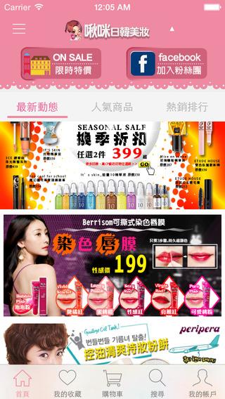 Jumi 日韓美妝專賣及彩妝教學