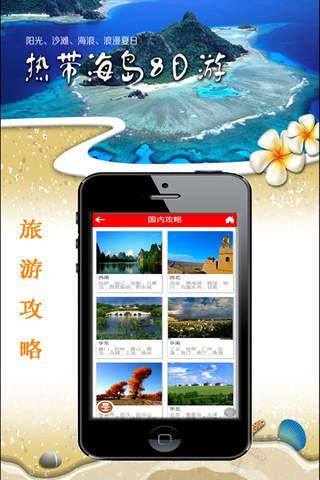 旅游攻略客户端 screenshot 2