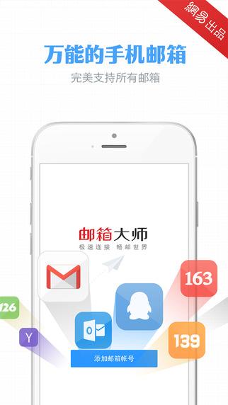 邮箱大师 Pro[iPhone]丨反斗限免