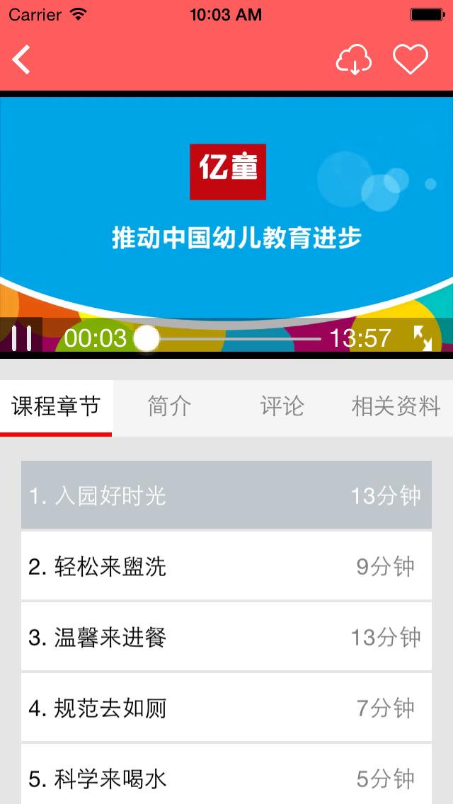亿童幼师网校 – 推动中国幼儿教育进步