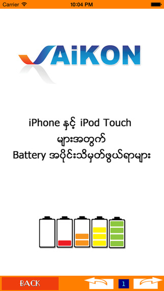AiKON-Battery Tips in Myanmar Language