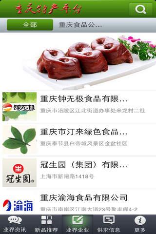 重庆特产平台 screenshot 4