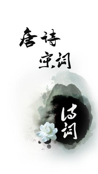 【有声】唐诗宋词全集