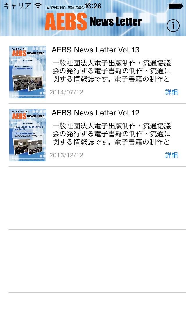 AEBSニュース