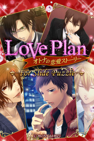 LovePlan 〜For Slide Puzzle〜 screenshot 1