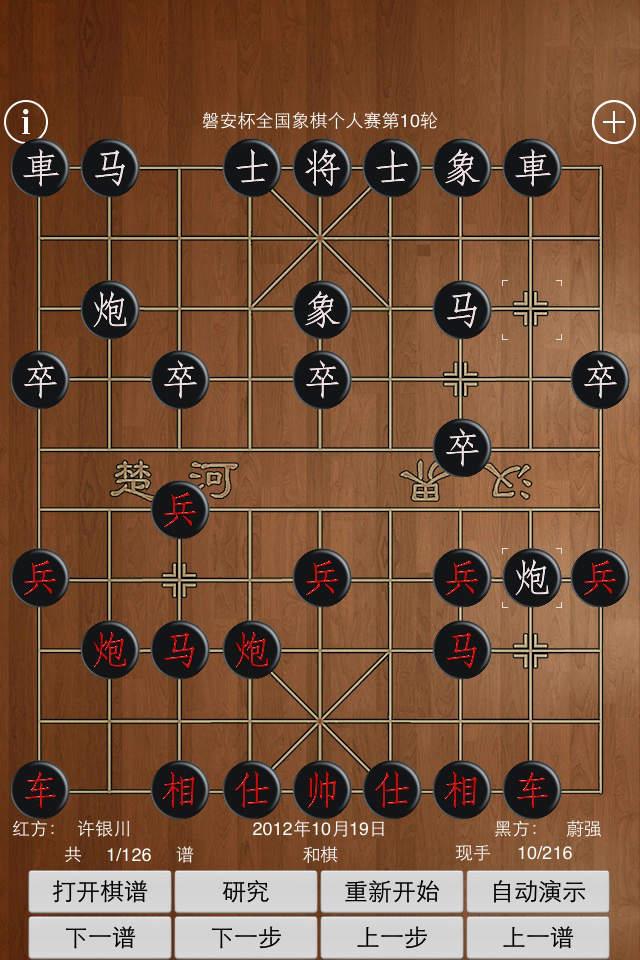中国象棋大师谱真实演示比赛的进程和结果图片