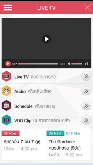 Amarin TV HD