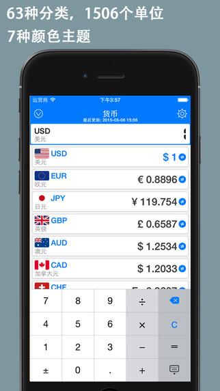《单位换算大师专业版 - 货币汇率换算 [iOS]》