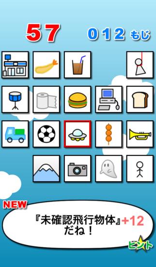 無料游戏Appの連想しりとり! もじコネクト|記事Game