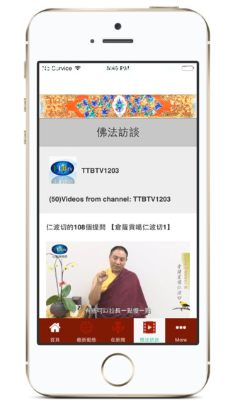 Taiwan Tibetan Buddhism Web TV