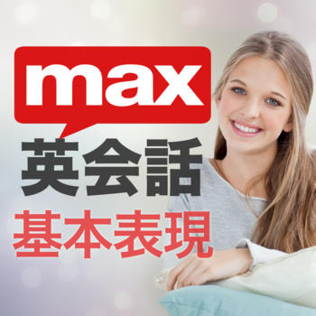 これがネイティブの英語!Max英会話-基本表現編 教育 App LOGO-APP試玩