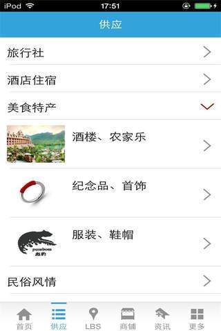 旅行网-行业平台 screenshot 3