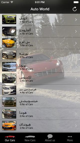 دنیای خودرو