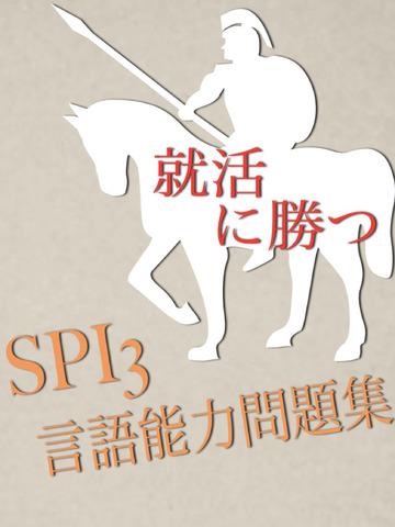 SPI言語能力問題集|玩教育App免費|玩APPs