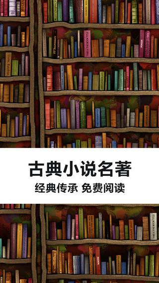 古典小说名著