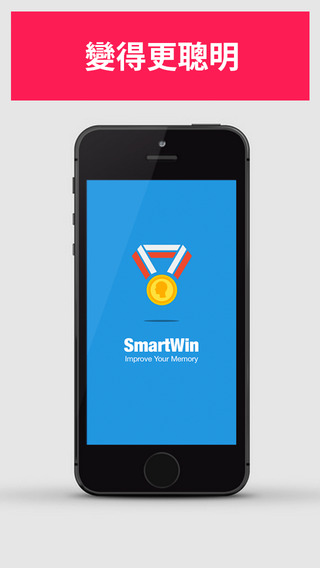 Smart Win - 脑训练,记忆游戏