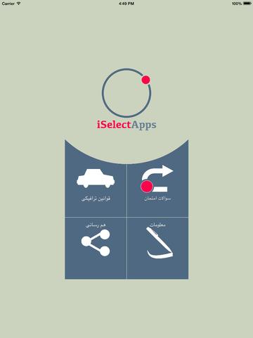 玩教育App|Learners Driver免費|APP試玩